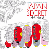 Jual Japan Secret Coloring Book / Buku Gambar / Buku Mewarnai Murah