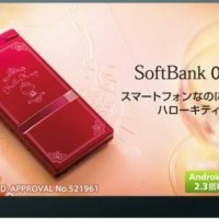Softbank Sharp Android Flip Hello Kitty Limited Edition with 16mp