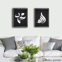 Jual Poster Kaligrafi Islami - Allah Muhammad #2 - Pigura Hiasan Dinding Murah
