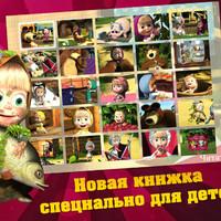 poster,gambar marsha n the bear