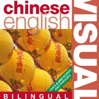 Mandarin Chinese-English Bilingual Visual Dictionary (DK Pub.) [eBook]