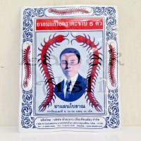 Jual Takabb Anti - Cough Pill (Herbal Med) - Obat Batuk Thailand Murah