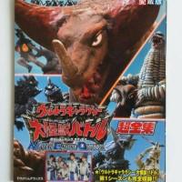 Shogakukan - Ultra Galaxy Monster Battle Never Ending Odissey SCB
