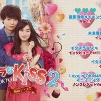 ITAZURA NA KISS LOVE IN TOKYO SEASON 2 DVD BOX SET = 8DVD