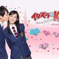 ITAZURA NA KISS LOVE IN TOKYO SEASON 1 DVD BOX SET = 8DVD