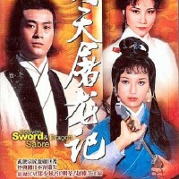 HEAVEN SWORD DRAGON SABRE 1978 (ADAM CHENG) / TO LIONG TO 1978