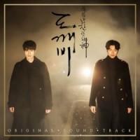 OST GOBLIN (DOKKAEBI) PACK 2