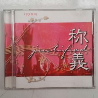 CD lagu rohani kristen mandarin album justified original