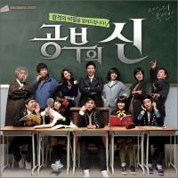 OST GOD OF STUDY (KBS Drama)