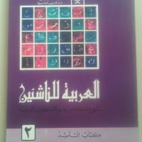 Kitab Al-Arabiyah Linnasyiin Jilid 2