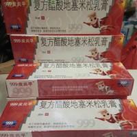 Jual salep 999 / pi yan ping (gatal, Panu, Eksim, jamur, dan kutu air) Murah