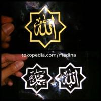 stiker lafadz Allah 7x7 cm (kecil) / stiker kaligrafi