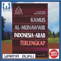 Buku Bahasa Kamus Al Munawwir (Arab - Indonesia)