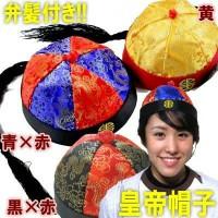 TOPI CINA ORIENTAL DEWASA CHINESE HAT COSPLAY