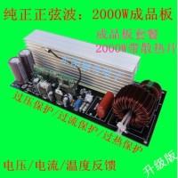 2000W Pure Sine Wave Inverter Power Board + Heat Sink