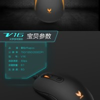 Mouse Rapoo Vpro Gaming Wired Mouse V16