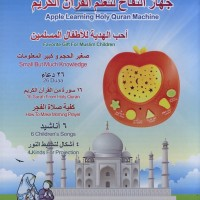 Grosir Apple Learning Holy Quran Machine Murah