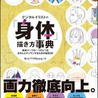 How to Draw Anatomy Anime Style