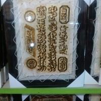 Lukisan Kaligrafi Ayat Suci Alquran Kode 010- Kulit Kambing ASLI-Jogja