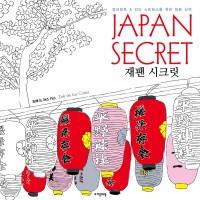 Japan Secret Coloring Book