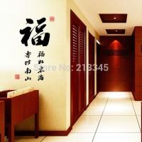 Jual Wall Sticker 45x60/Wall Stiker Transparan-AY6059-Chinese KAYa Limit Murah