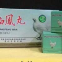 wu chi pai feng wan