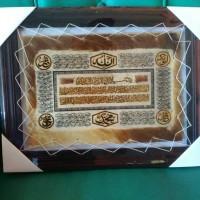 Kerajinan Lukisan Kaligrafi Ayat Suci Al-Quran Kode 004- Kulit Kambing