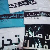 Kaos Tulisan Nama Arab Panjang, Arabic Name, Custom Arab