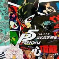 Persona 5 Artbook
