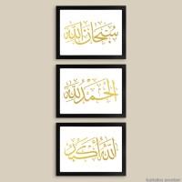 Set Poster Kaligrafi Islami - Subhanallah Alhamdulillah Allahuakbar