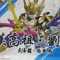 Gundam SD Han Gao Zhu Liu Bang KC Toys 860