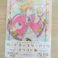 Cardcaptor Sakura Artbook 20th Anniversary - Clamp ORIGINAL JAPANESE