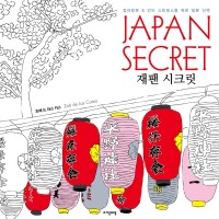 Jual  Japan Secret Coloring Book Murah