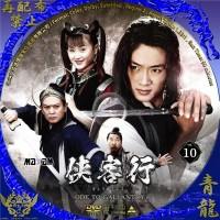 Dual Swordsman/Ode To Galantary (2002)