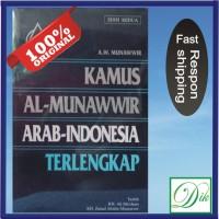 Buku Kamus Bahasa Arab Indonesia Al Munawwir