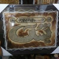 Lukisan Kaligrafi Ayat Suci Al-Quran Bahan Kulit Kambing ASLI Kode 018