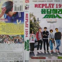 dvd korea reply 1994