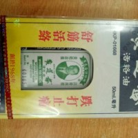 WONG TO YICK WOOD LOCK OIL