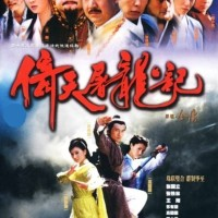 DVD Heaven Sword And Dragon Sabre / To Liong To (2003) = 5 DVD