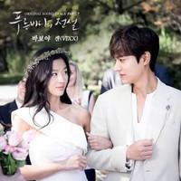 Drama Korea THE LEGEND OF BLUE SEA (2016) 20 Epissode 4 Disc