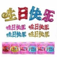 Balon Foil SET Sheng Ri Kuai Le