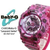Jam Tangan Wanita Merk Casio BabyG Type Ba110 Pink Leopard