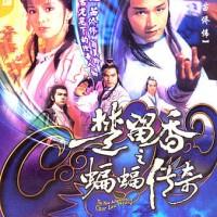 The New Adventure Of Chor Lau Heung Pendekar Harum (1984) = 4 Dvd /MPG