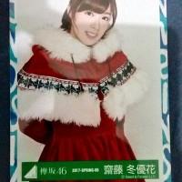 Jual Photopack Saito Fuyuka Santa Murah