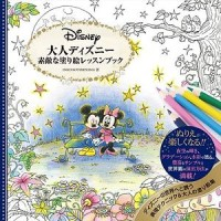 Jual buku impor _Disney Lovely coloring lesson book for adult F/S from Japa Murah