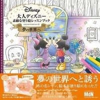 Jual buku impor _Disney Lovely coloring lesson book to the world for adult Murah