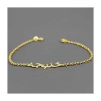 Gelang Emas Tengahan Asli Nama Font Arab Unik Request Elegan |Kado