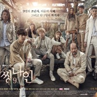 Missing Nine Drama korea Complete