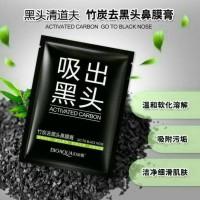 Jual Sale! Bioaqua Black Mask Activated Carbon Acne Charcoal Coral (Sachet) Murah