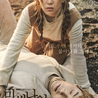 DVD Drama Korea Missing Nine